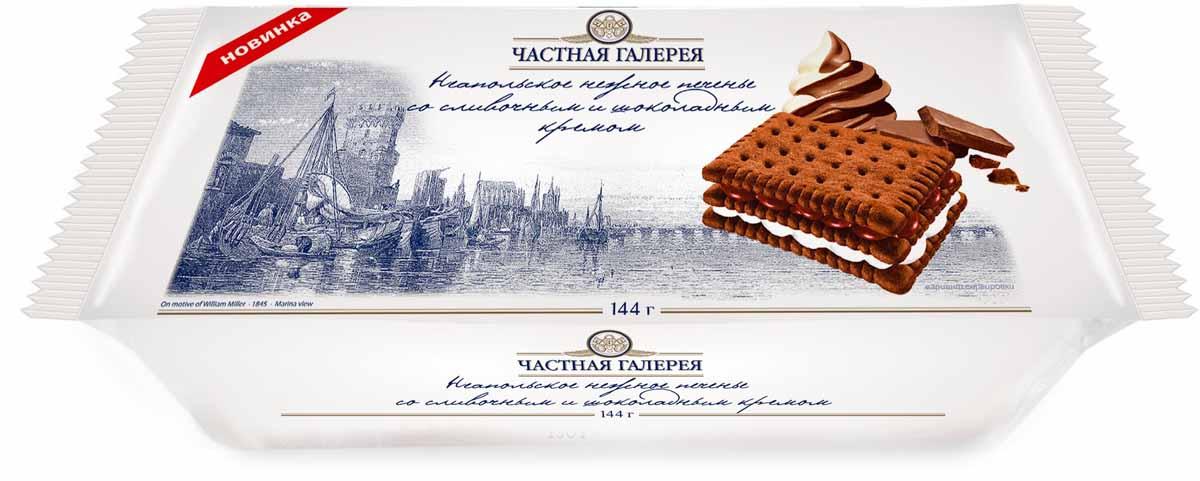 Частная Галерея Неапольское нежное печенье со сливочным и шоколадным кремом, 144 г частная галерея ирландское имбирное печенье со специями 130 г