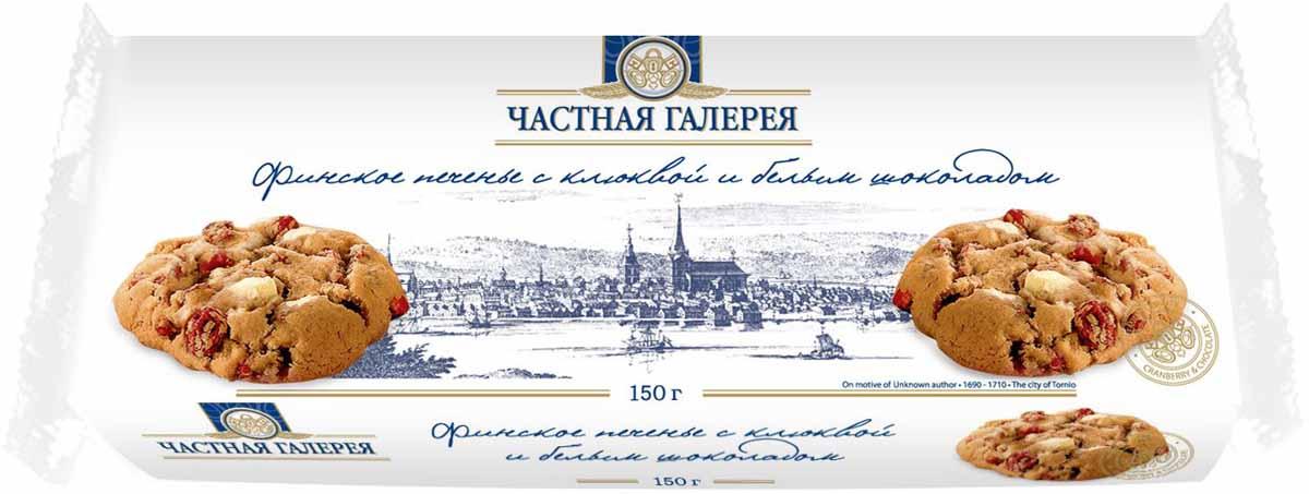 Частная Галерея Финское печенье с клюквой и кусочками белого шоколада, 150 г пудовъ ржаной хлеб с клюквой и анисом 500 г
