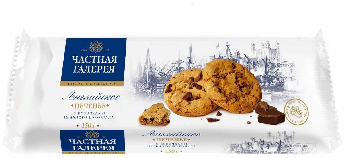 Частная Галерея Английское печенье с кусочками цельного шоколада, 150 г8710502260018Рассыпчатое, тающее во рту, домашнее печенье с кусочками цельного шоколада приготовлено по старинным рецептам на современной фабрике в Голландии. 25% темного шоколада.
