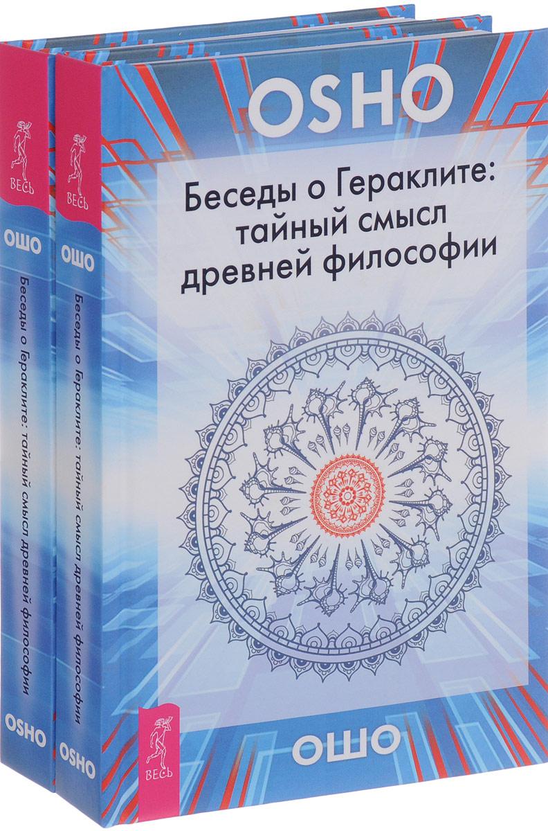 Беседы о Гераклите. Тайный смысл древней философии(комплект из 2 книг). Ошо