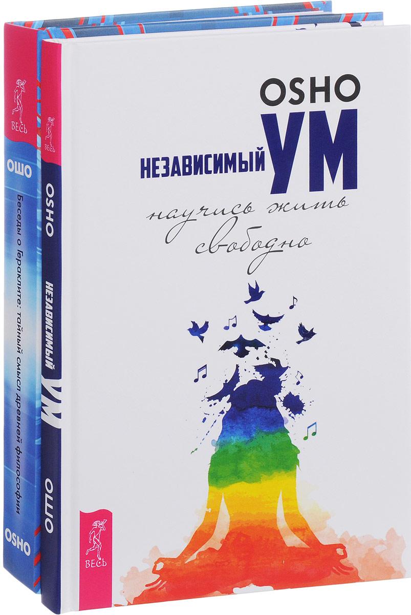 Беседы о Гераклите. Независимый ум (комплект из 2 книг). Ошо