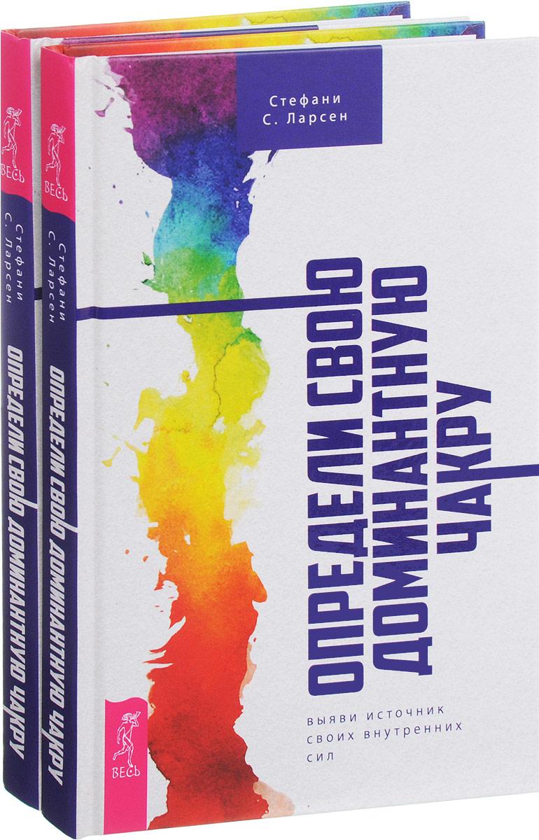 Определи свою доминантную чакру (комплект из 2 книг). Стефани С. Ларсен