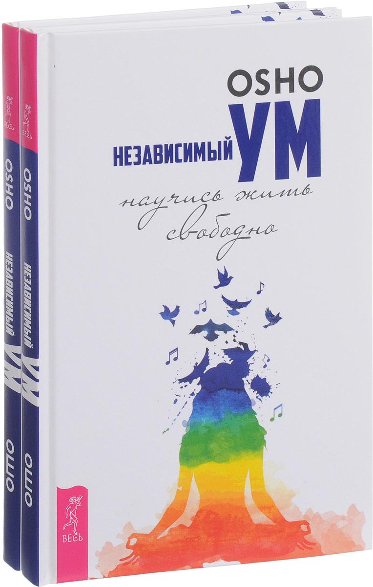 Независимый ум (комплект из 2 книг). Ошо