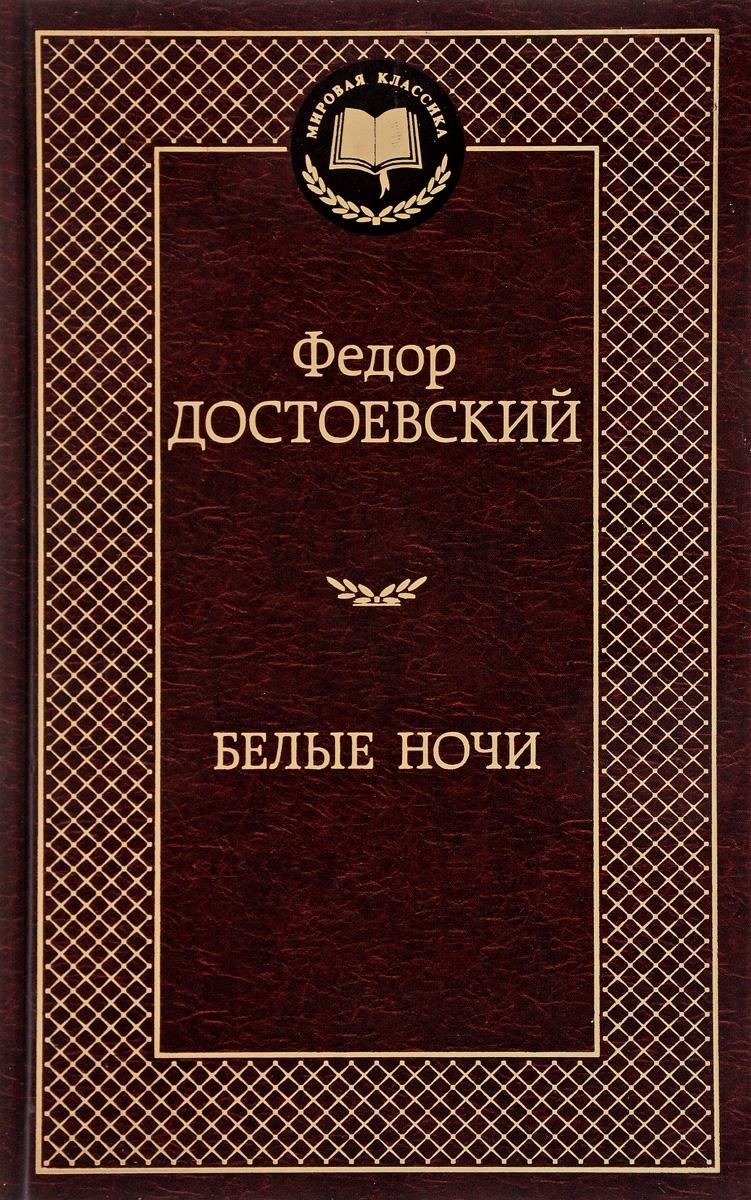 Федор Достоевский Белые ночи нашествие дни и ночи