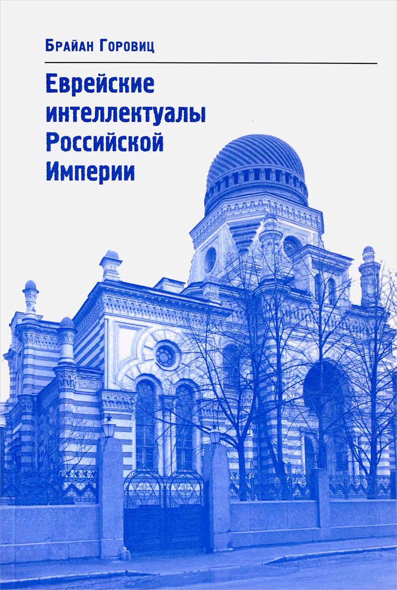 Еврейские интеллектуалы Российской Империи. Б. Горовиц