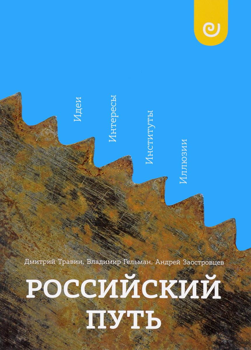 Российский путь. Идеи. Интересы. Институты. Иллюзии