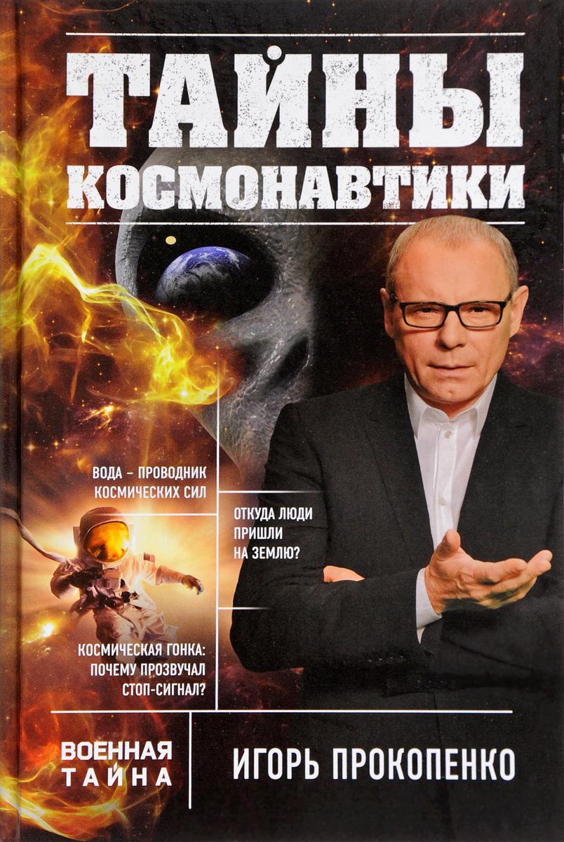 Тайны космонавтики. Игорь Прокопенко