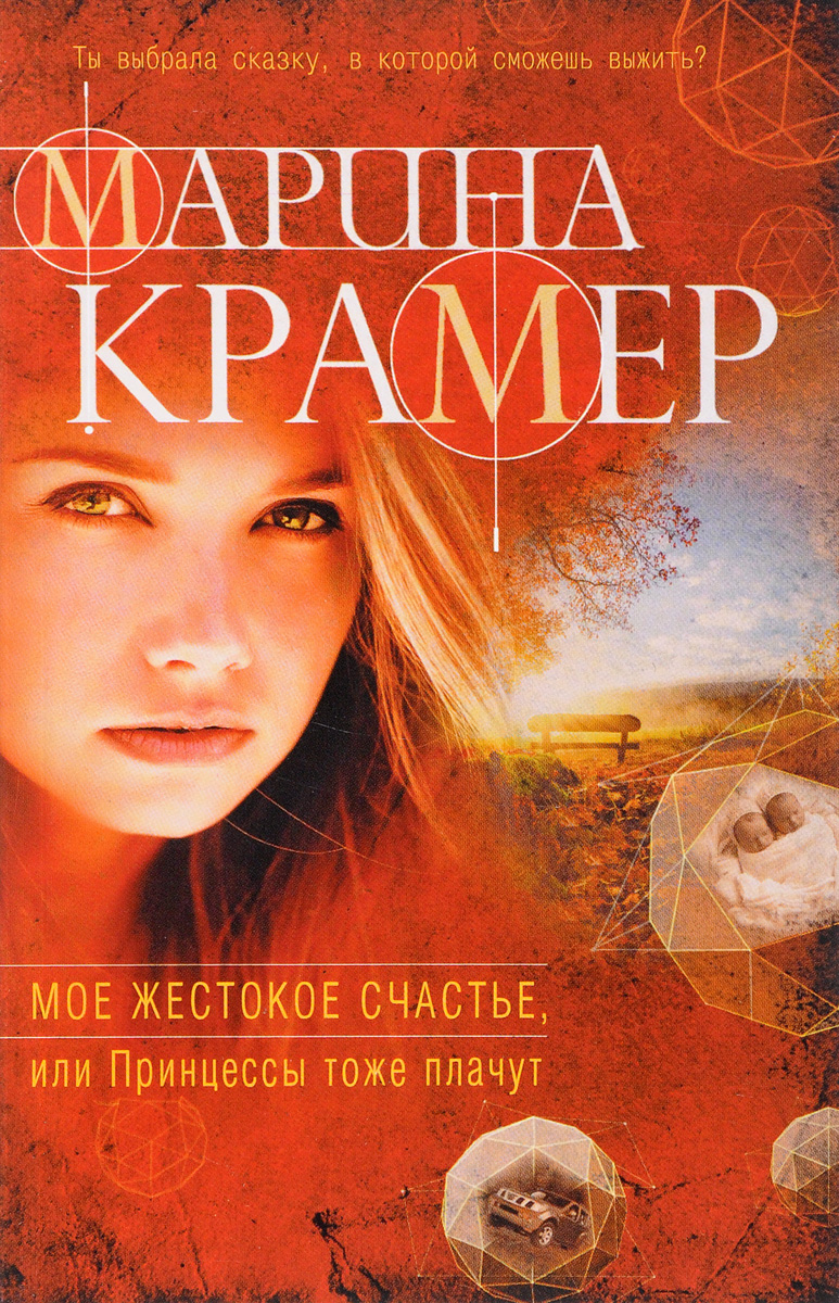 Крамер Марина Мое жестокое счастье, или Принцессы тоже плачут вердеревский е кавказские пленницы или в плену у шамиля