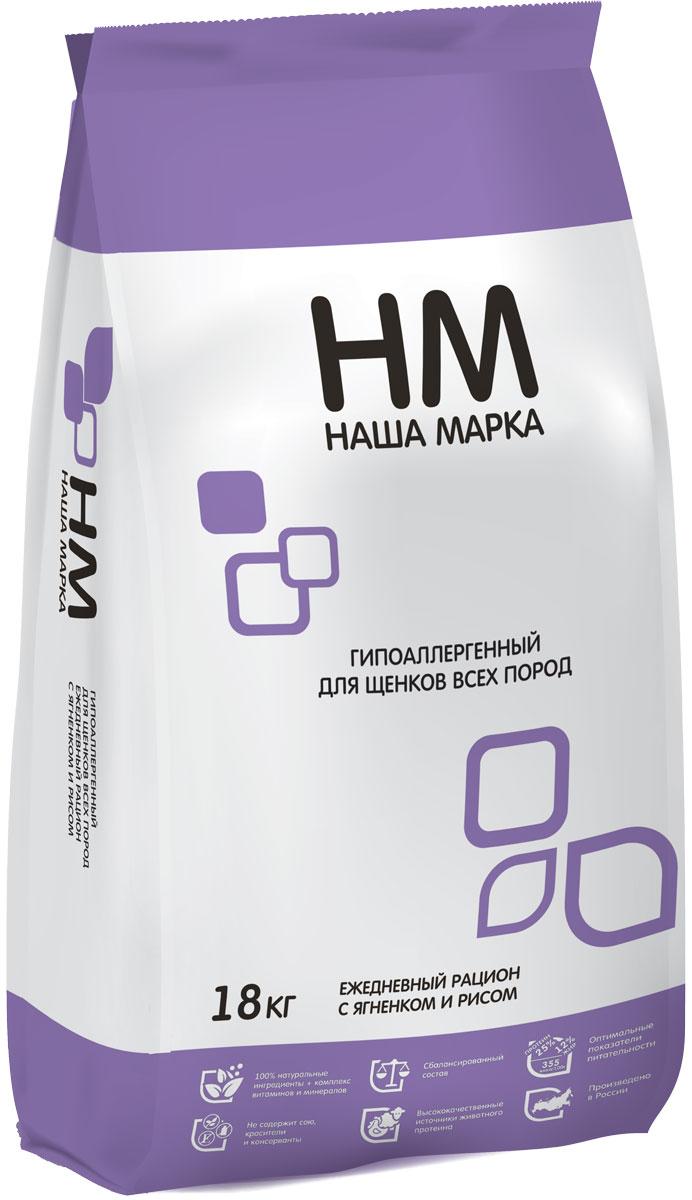 Корм сухой Наша Марка, для щенков всех пород, гипоаллергенный, с ягненком и рисом, 18 кг00-00002511Высокая питательность корма удовлетворяет энергетическую потребность щенков во время интенсивного роста. Линолевая кислота и надлежащий уровень витаминов группы В обеспечивают хороший внешний вид, блеск шерсти, поддерживают здоровье кожи. Правильное сочетание ингредиентов способствует лучшему усвоению питательных веществ молодым организмом.Ингредиенты: Кукуруза, птичья мука, рис, кукурузный глютен (экстракт белка растительного происхождения), подсолнечное масло, гидролизированная печень, минеральные добавки, баранья печень, пульпа сахарной свеклы (жом), витамины, антиоксидант. Содержание питательных веществ: влажность 9%, протеин 25%, жир 12%, зола 5%, клетчатка 2%, кальций 1,1%, фосфор 0,9% Витаминов: A 7500 М.Е./кг, D3 600 М.Е./кг, Е 150 мг/кг Энергетическая ценность, 355 ккал/100г. Вес: 18 кг.Расстройства пищеварения у собак: кто виноват и что делать. Статья OZON Гид