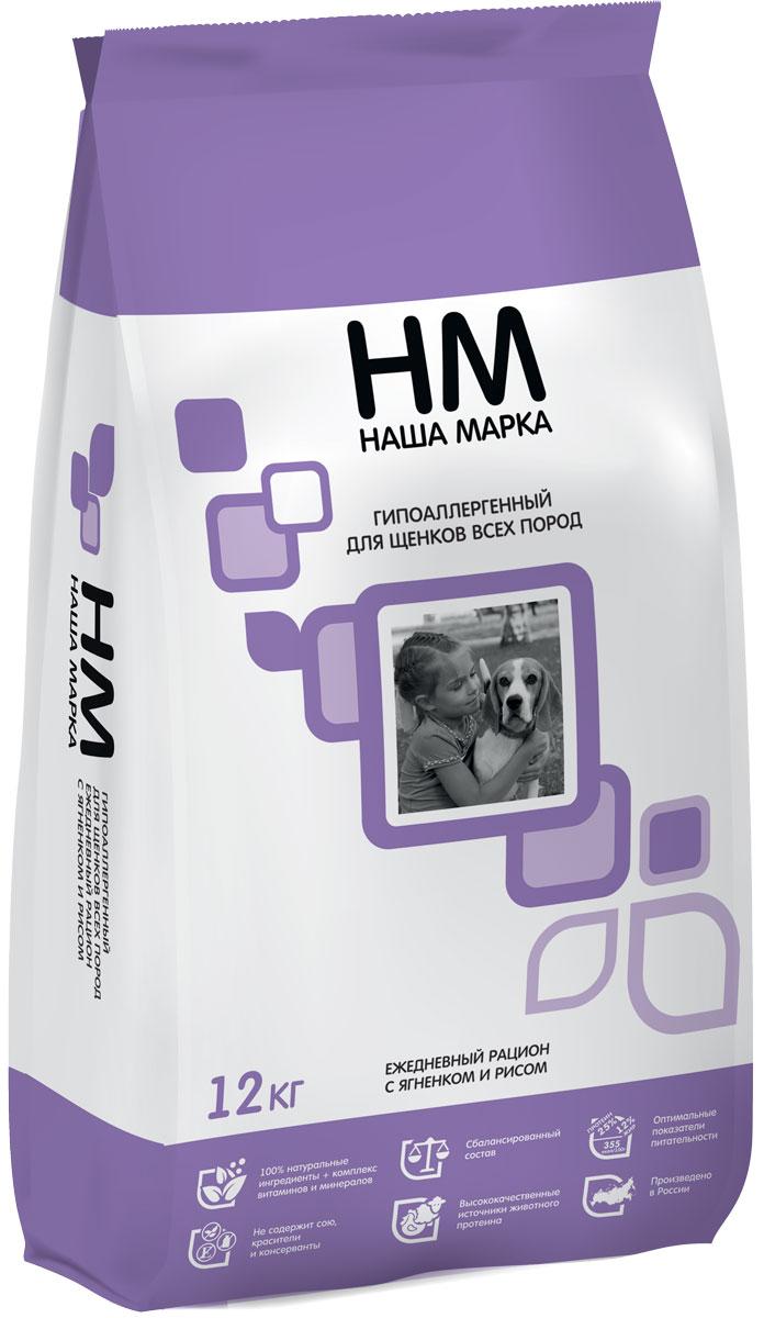 Корм сухой Наша Марка, для щенков всех пород, гипоаллергенный, с ягненком и рисом, 12 кг00-00002509Высокая питательность корма удовлетворяет энергетическую потребность щенков во время интенсивного роста. Линолевая кислота и надлежащий уровень витаминов группы В обеспечивают хороший внешний вид, блеск шерсти, поддерживают здоровье кожи. Правильное сочетание ингредиентов способствует лучшему усвоению питательных веществ молодым организмом.Ингредиенты: Кукуруза, птичья мука, рис, кукурузный глютен (экстракт белка растительного происхождения), подсолнечное масло, гидролизированная печень, минеральные добавки, баранья печень, пульпа сахарной свеклы (жом), витамины, антиоксидант. Содержание питательных веществ: влажность 9%, протеин 25%, жир 12%, зола 5%, клетчатка 2%, кальций 1,1%, фосфор 0,9% Витаминов: A 7500 М.Е./кг, D3 600 М.Е./кг, Е 150 мг/кг Энергетическая ценность, 355 ккал/100г. Вес: 12 кг.Расстройства пищеварения у собак: кто виноват и что делать. Статья OZON Гид