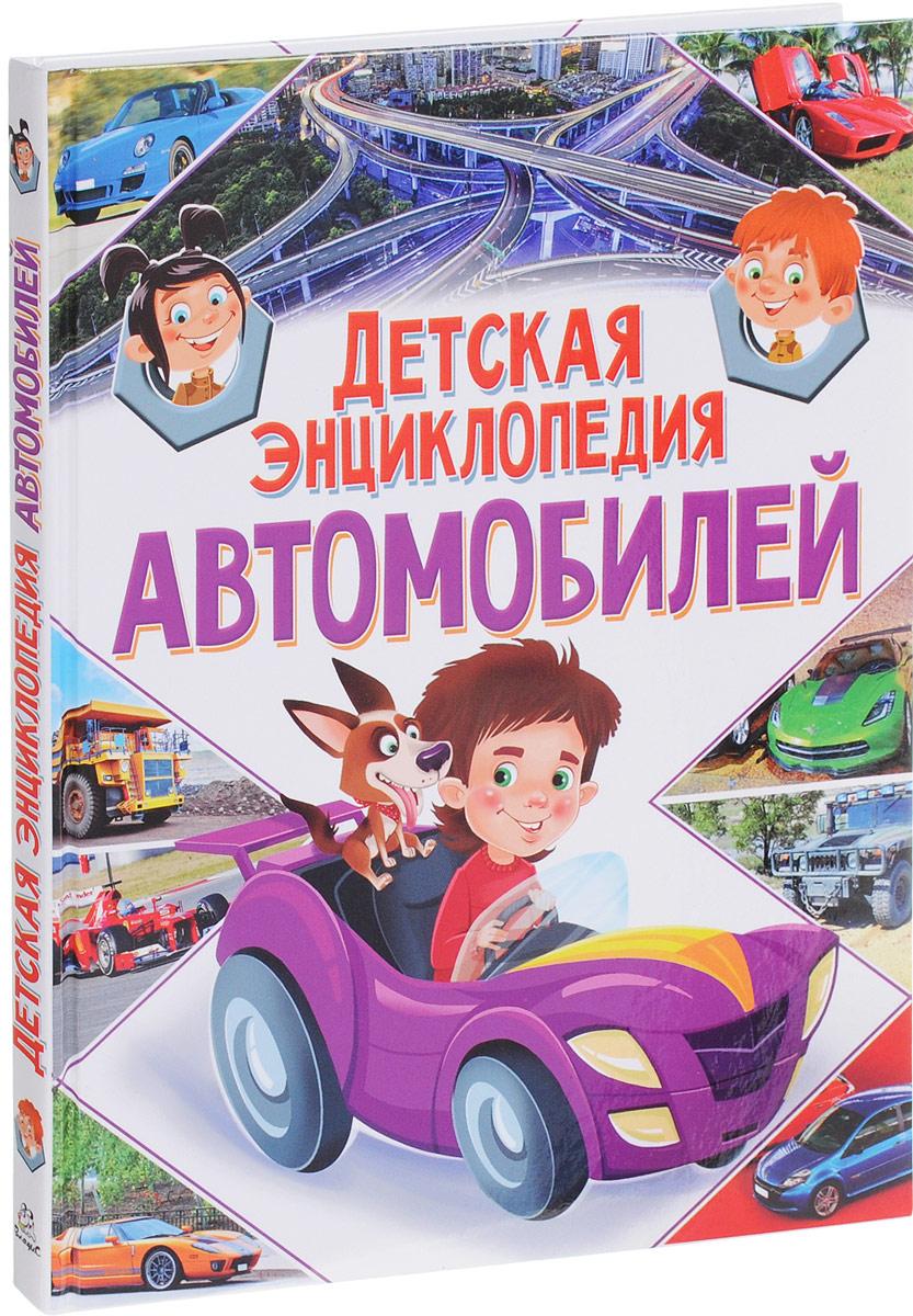 Детская энциклопедия автомобилей прицепы для легковых автомобилей б у купить в рязани