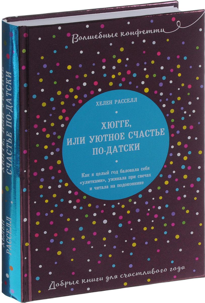 Расселл Хелен Хюгге, или Уютное счастье по-датски. Как я целый год баловала себя улитками, ужинала при свечах и читала на подоконнике я сбил целый авиаполк мемуары финского аса
