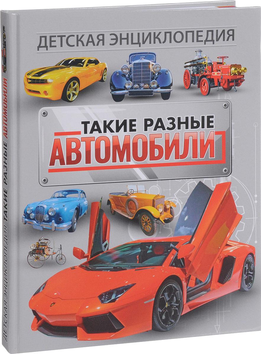 Такие разные автомобили. Детская энциклопедия прицепы для легковых автомобилей б у купить в рязани