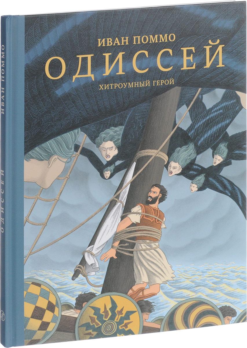 Иван Поммо Одиссей. Хитроумный герой йорам канюк эксодус одиссея командира
