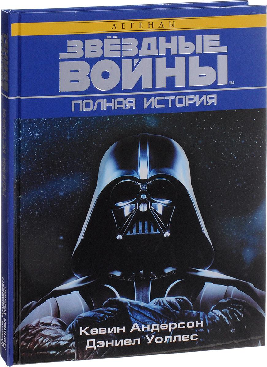Уоллес Дэниел Звёздные войны. Полная история