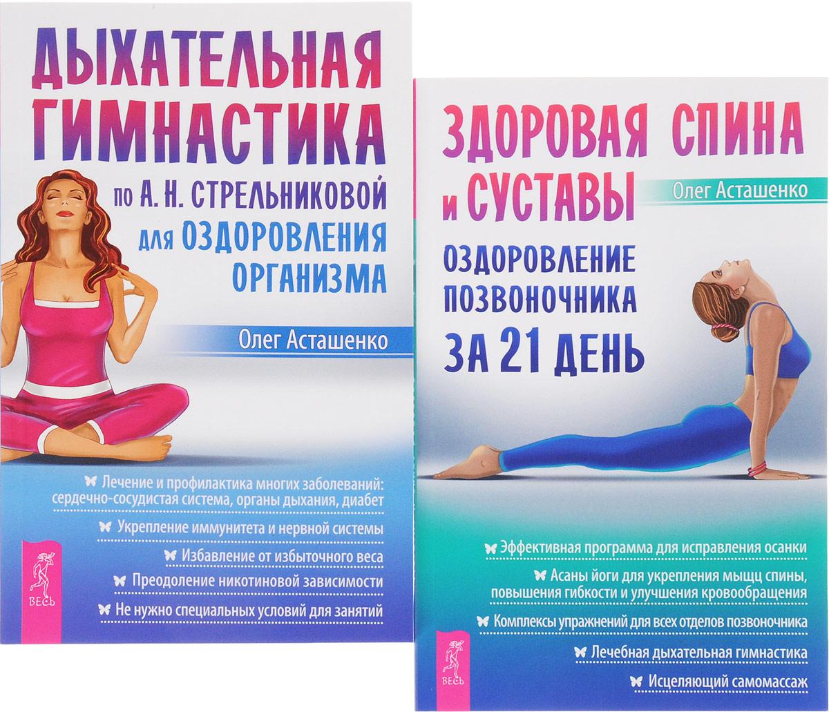 Упражнения для позвоночника суставов и всего организма