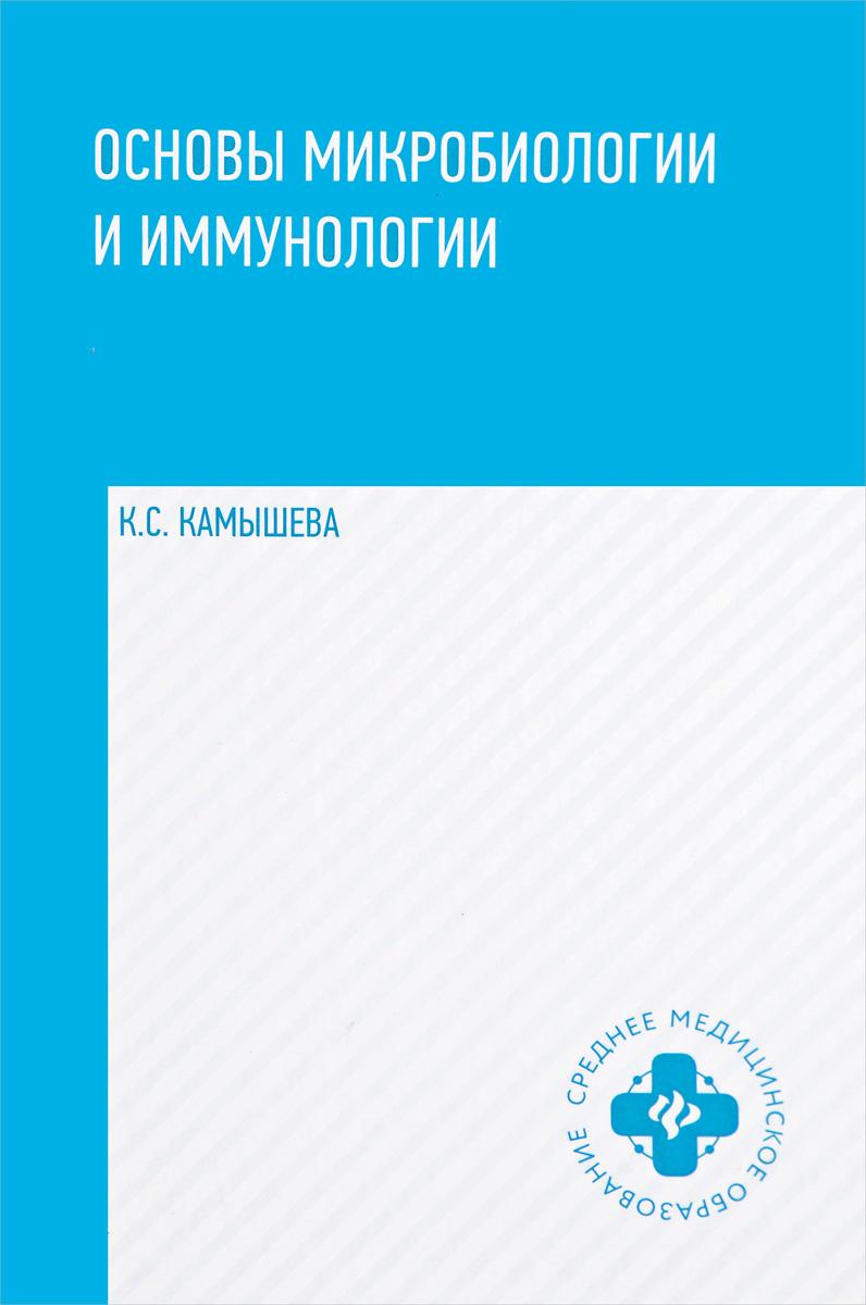 Карина Камышева Основы микробиологии и иммунологии. Учебное пособие камышева к с основы микробиологии и иммунологии