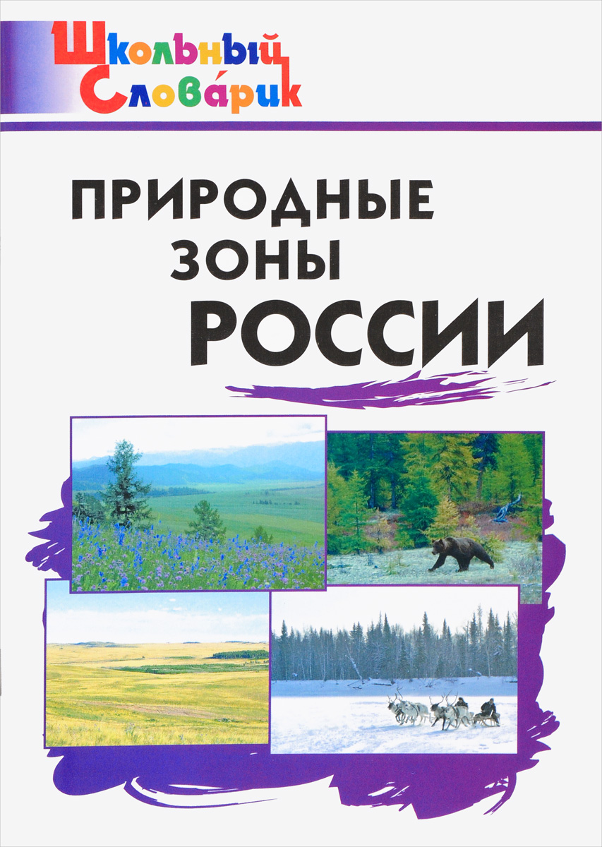 С.В. Рупасов Природные зоны России для растений зоны степей характерны