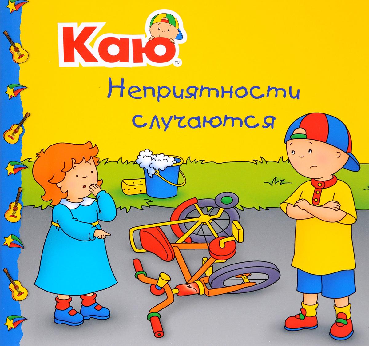 Zakazat.ru: Каю. Неприятности случаются. Парадиз А.