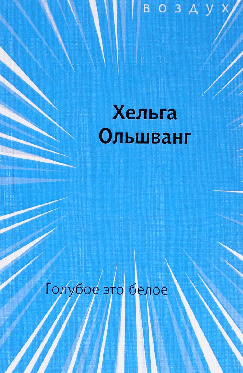 Х. Ольшванг Голубое это белое eiolzj голубое небо 8
