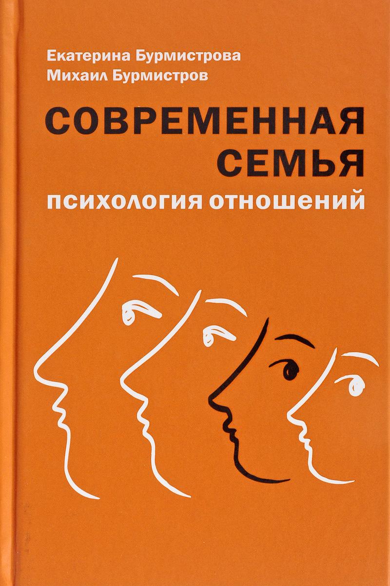 Екатерина Бурмистрова, Михаил Бурмистров Современная семья. Психология отношений