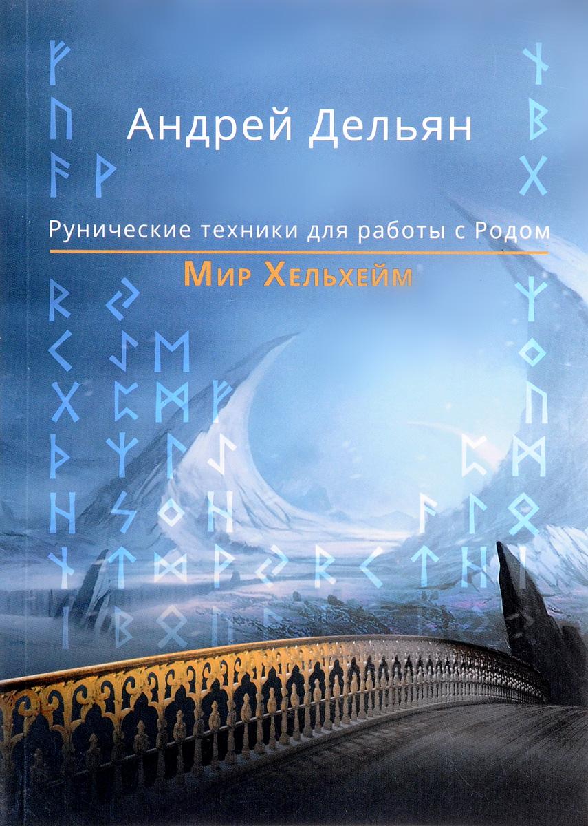 Zakazat.ru: Мир Хельхейм. Рунические техники для работы с Родом. Андрей Дельян