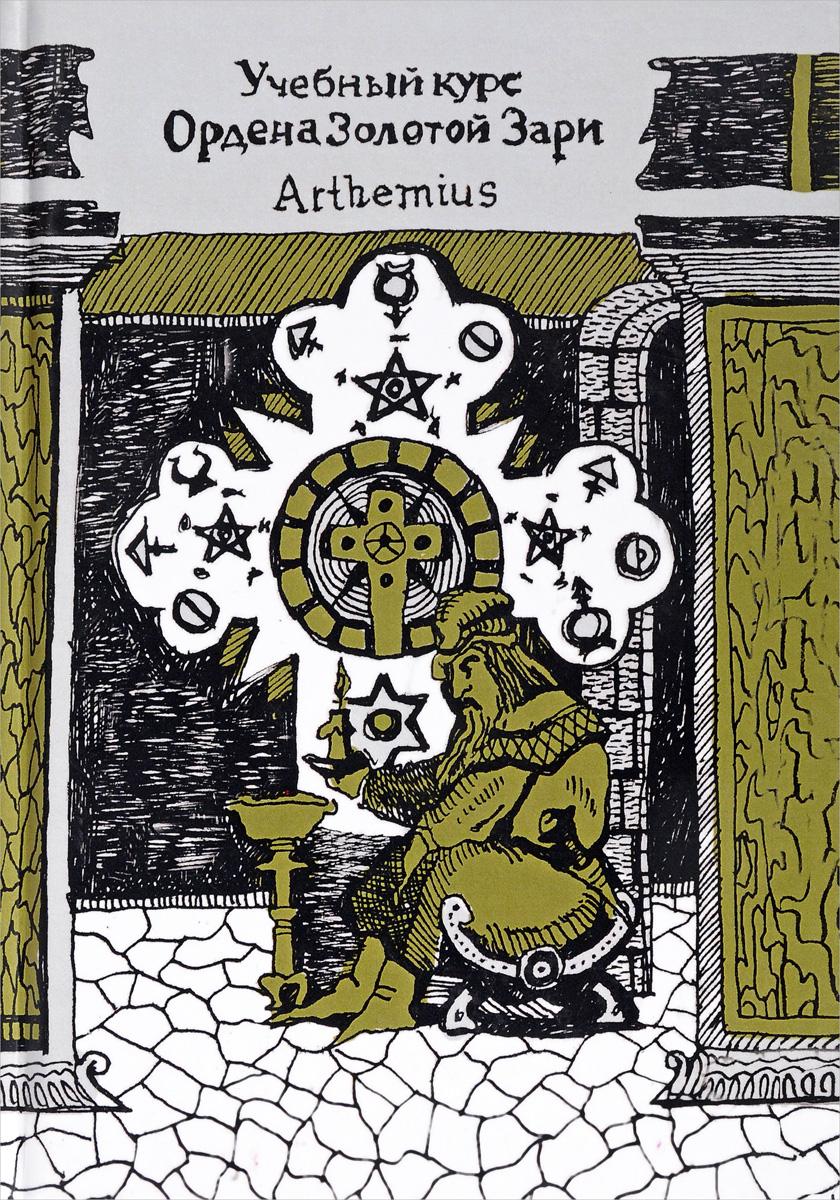 Учебный курс Ордена Золотой Зари. Arthemius
