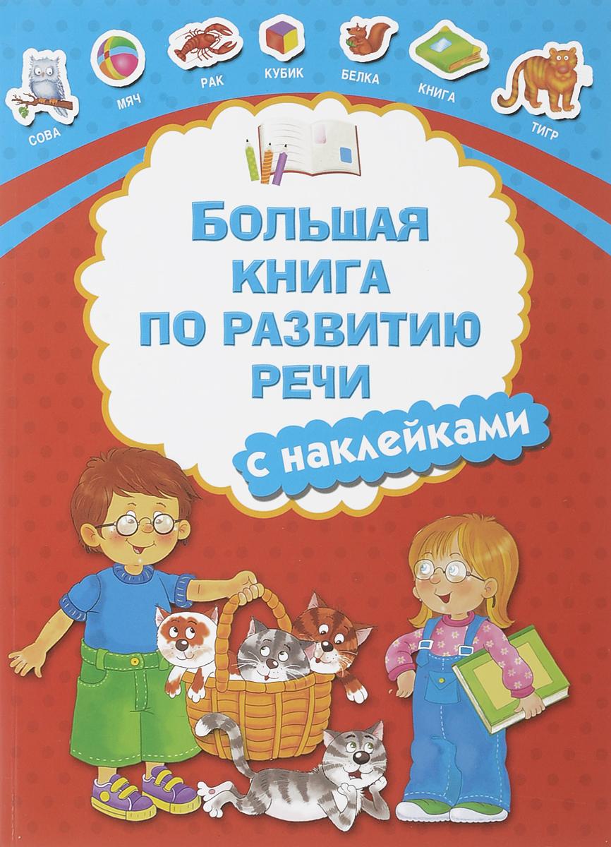 В. Г. Дмитриева Большая книга по развитию речи (+ наклейки) книги издательство аст большая книга по развитию речи
