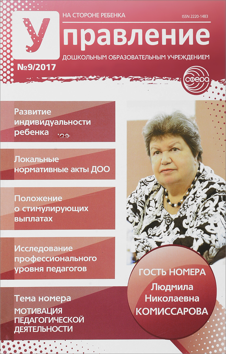 Управление ДОУ. № 09, 2017