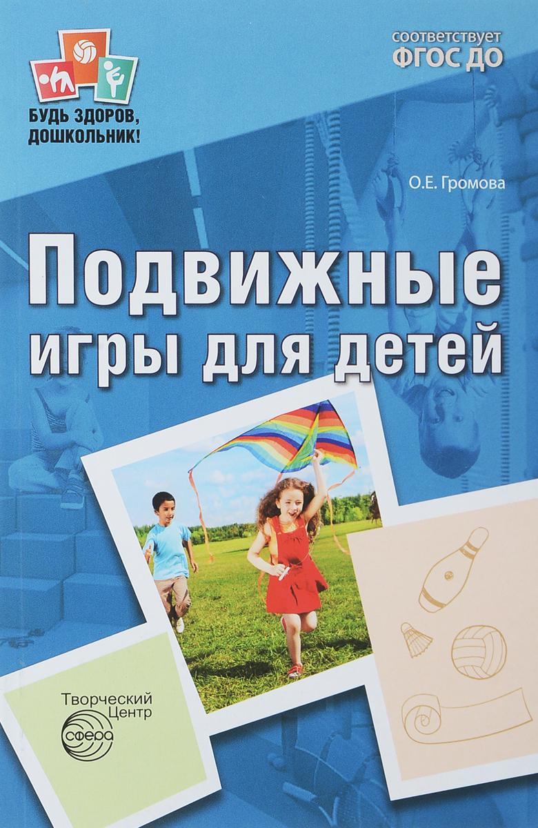 О. Е. Громова Подвижные игры для детей