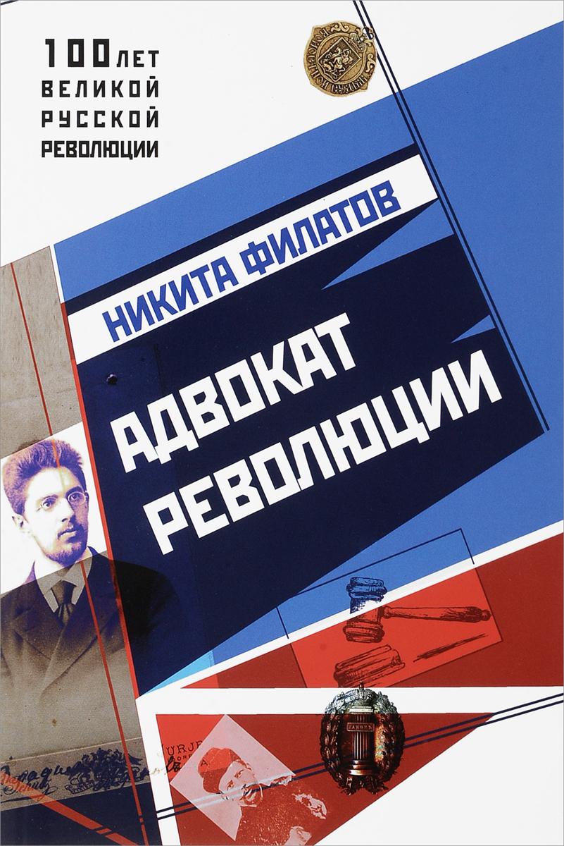 Никита Филатов Адвокат Революции дело командующего балтийским флотом щастного