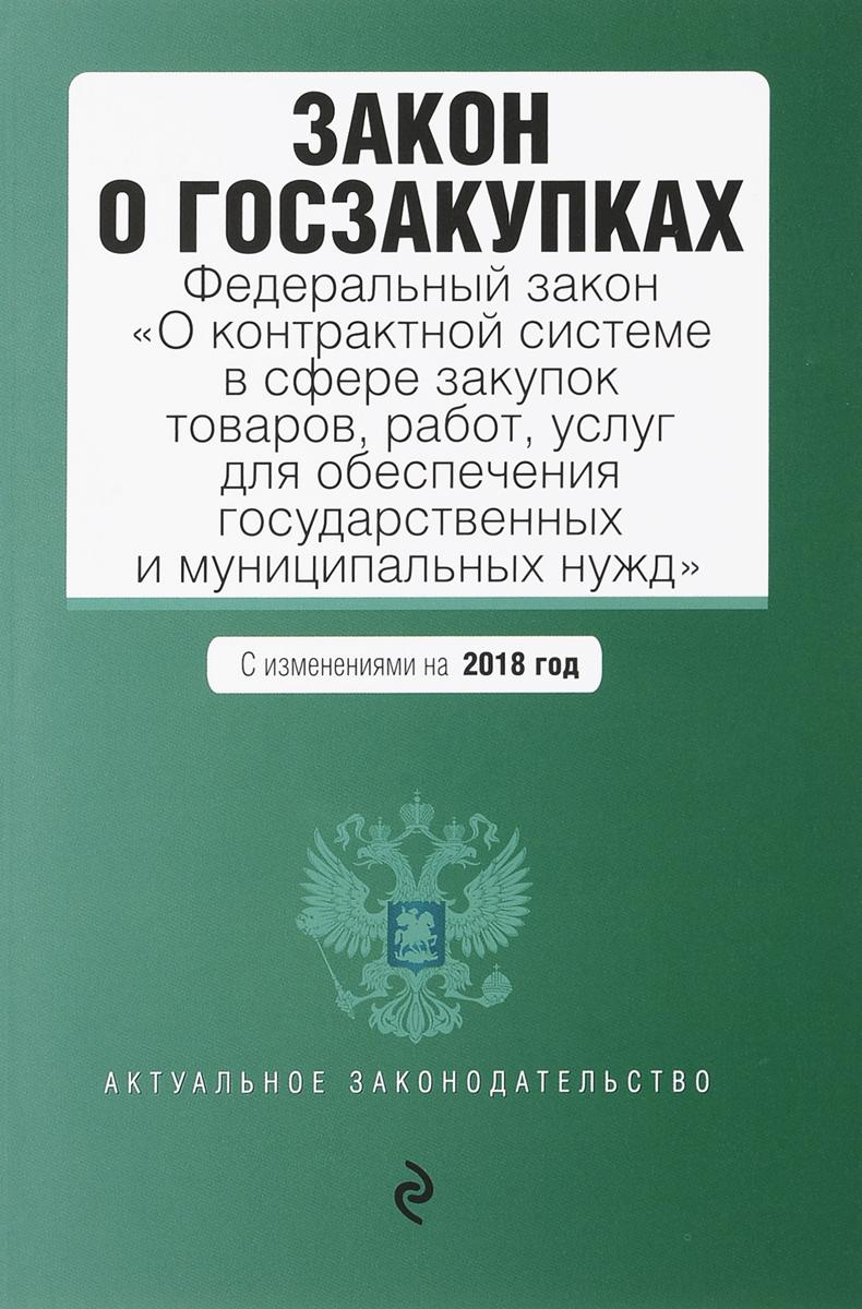 Закон о госзакупках. Федеральный закон