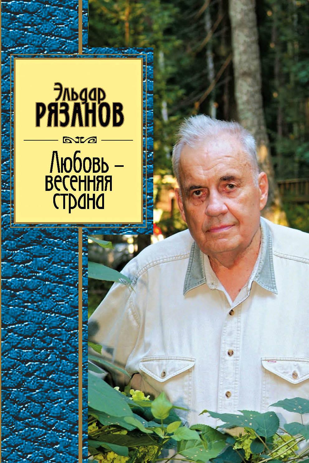 Эльдар Рязанов Любовь - весенняя страна фильмы эльдара рязанова том2 5