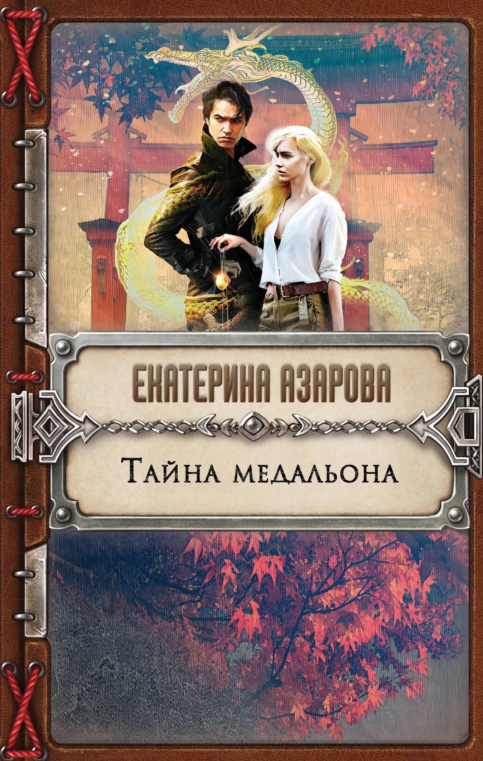 Zakazat.ru: Тайна медальона. Екатерина Азарова
