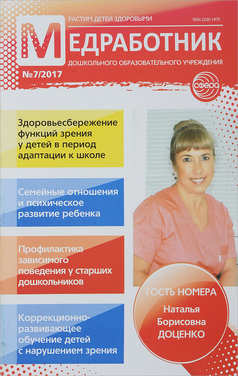 Медработник дошкольного образовательного учреждения, №7, 2017