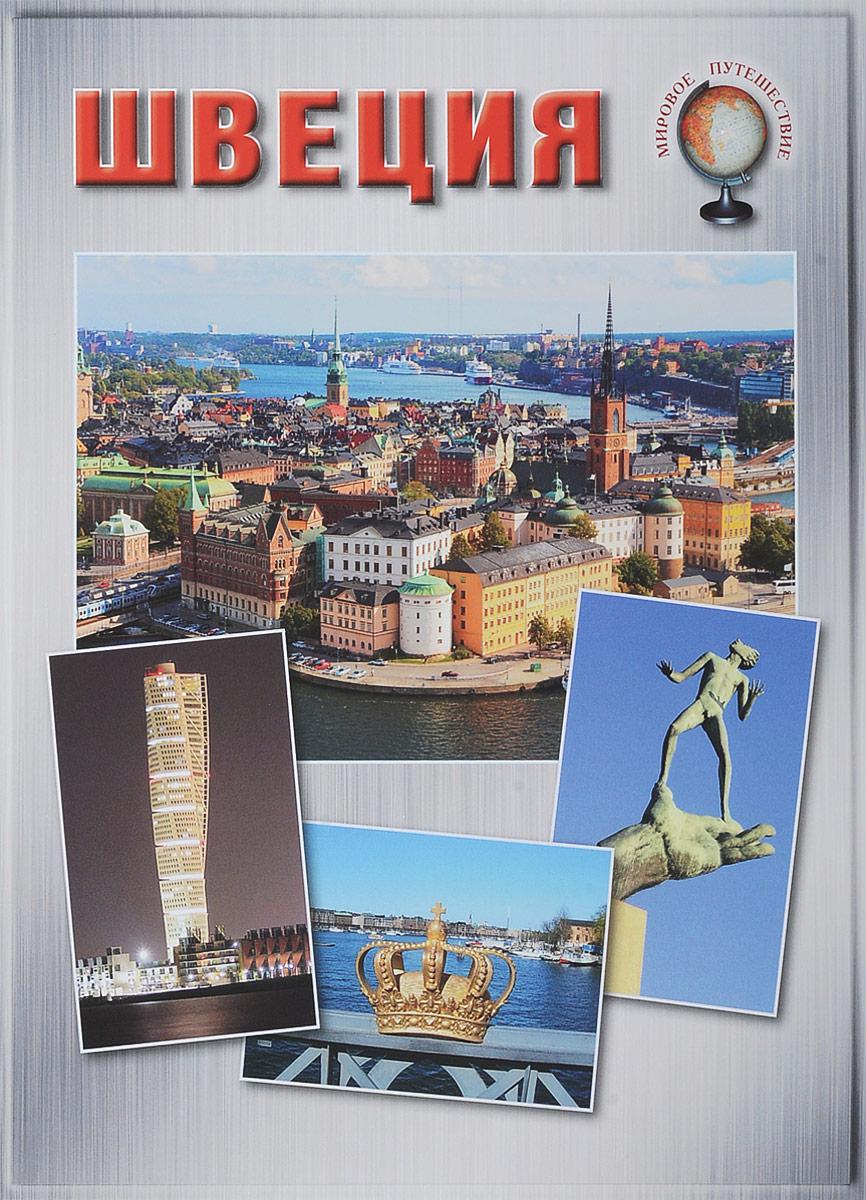Е. А. Матвеева Швеция калинина е слепенкова о путеводитель стокгольм цифровая версия