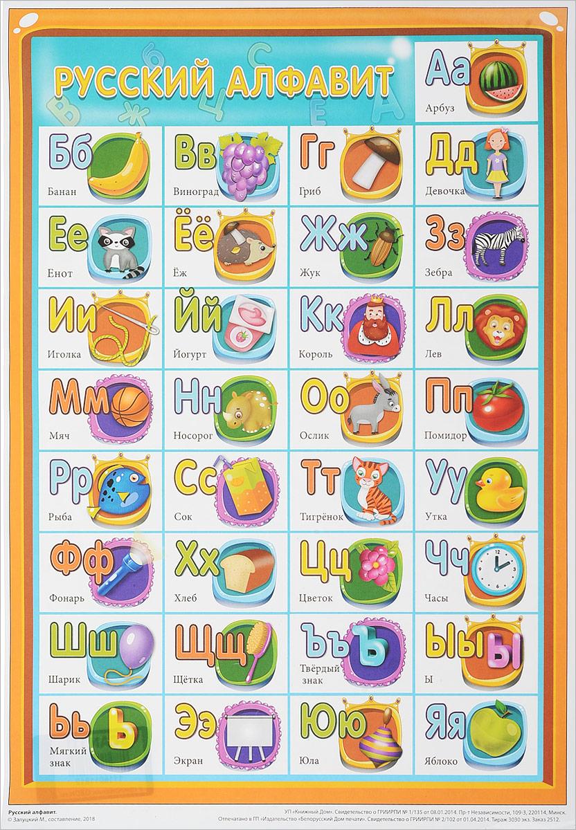 Русский алфавит пазлы бомик русский алфавит россыпью 63 буквы