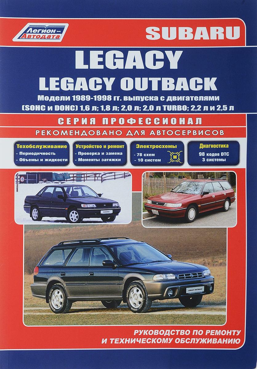 Subaru Legacy / Outback. Модели 1989-1998 гг. выпуска. Руководство по ремонту и техническому обслуживанию