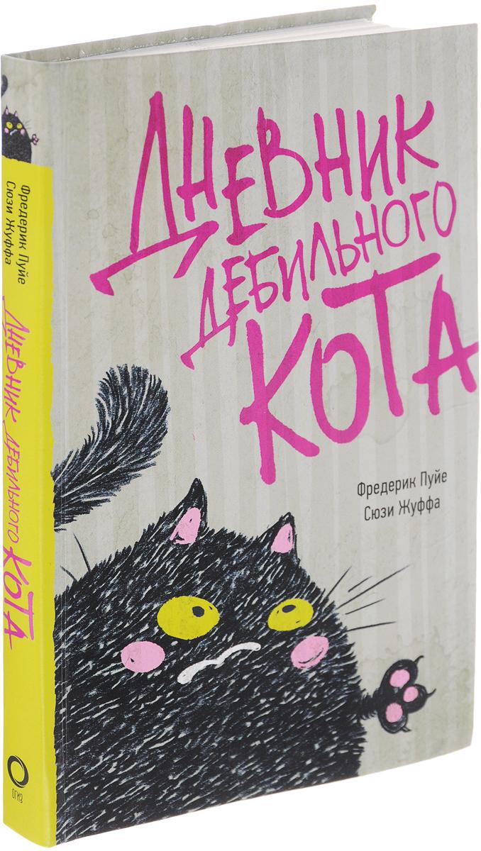 Дневник дебильного кота Назовем их Кретины, это им очень подходит. Позвольте представиться...