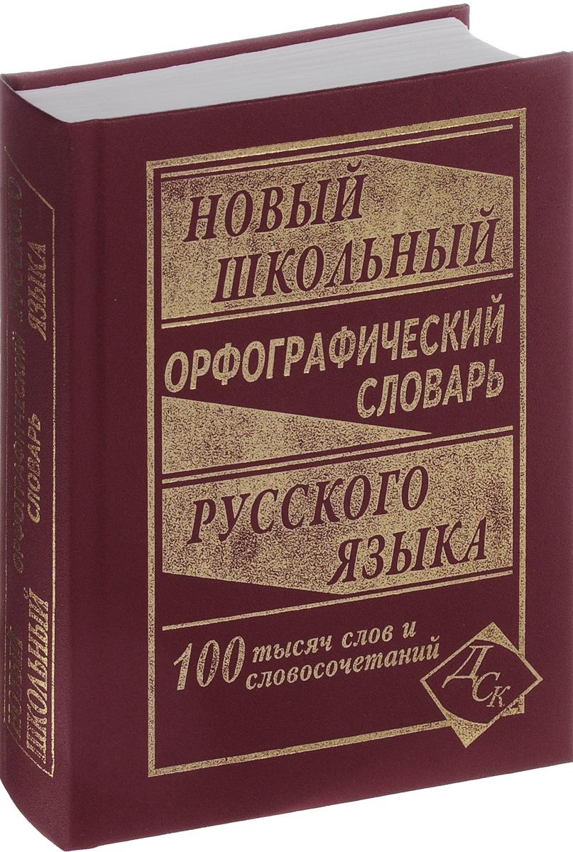 Новый школьный орфографический словарь русского языка школьный словообразовательный словарь русского языка