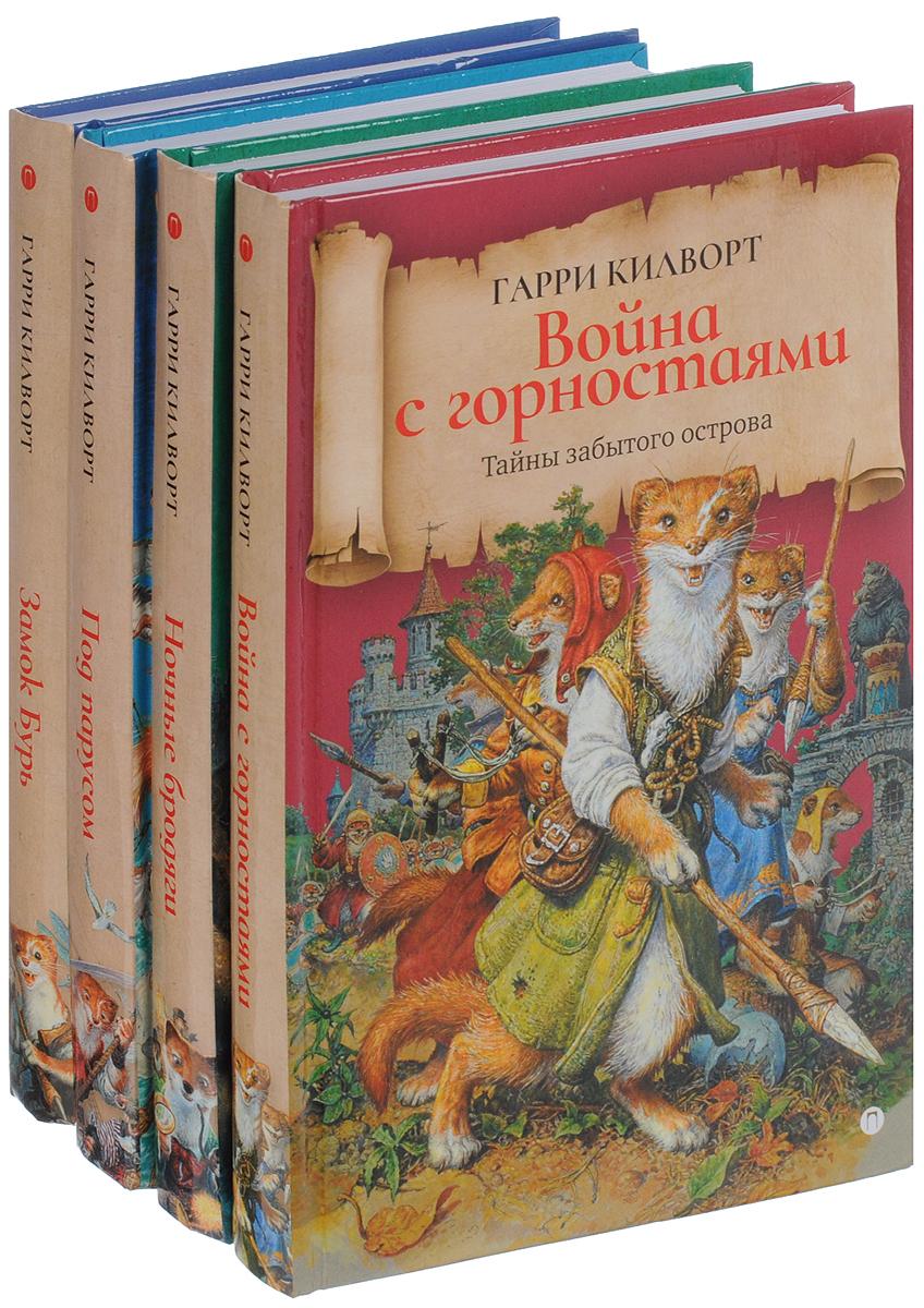 Гарри Килворт Тайны забытого острова (комплект из 4 книг) серия дворцовые тайны комплект из 9 книг