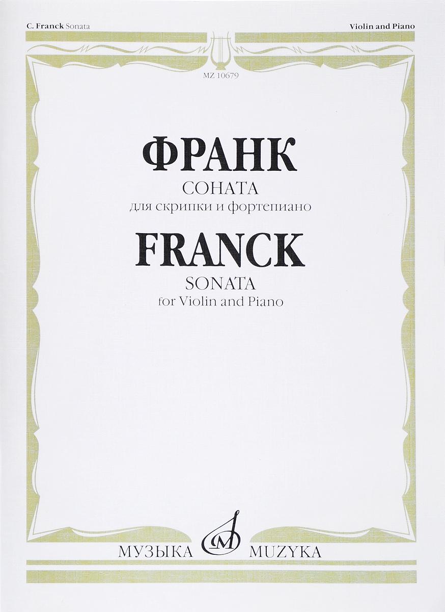 С. Франк Франк. Соната. Для скрипки и фортепиано / Franck: Sonata: For Violin and Piano