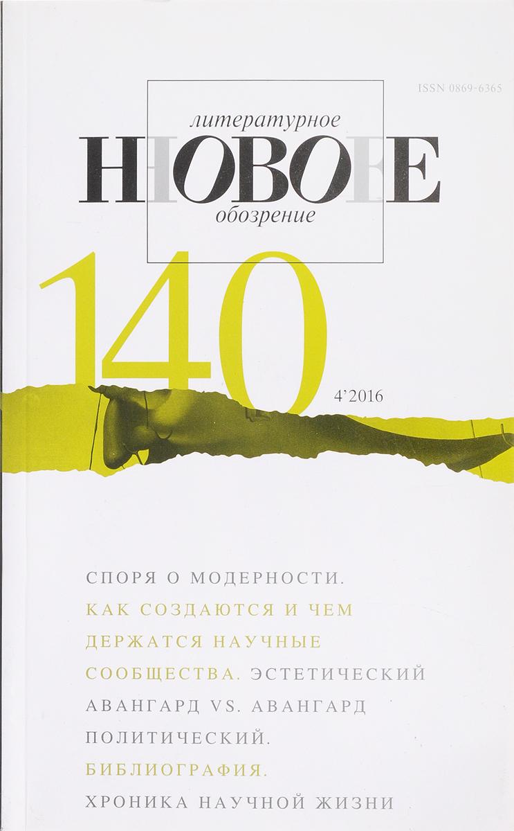 новое полное обозрение г архангельска Новое литературное обозрение, №140
