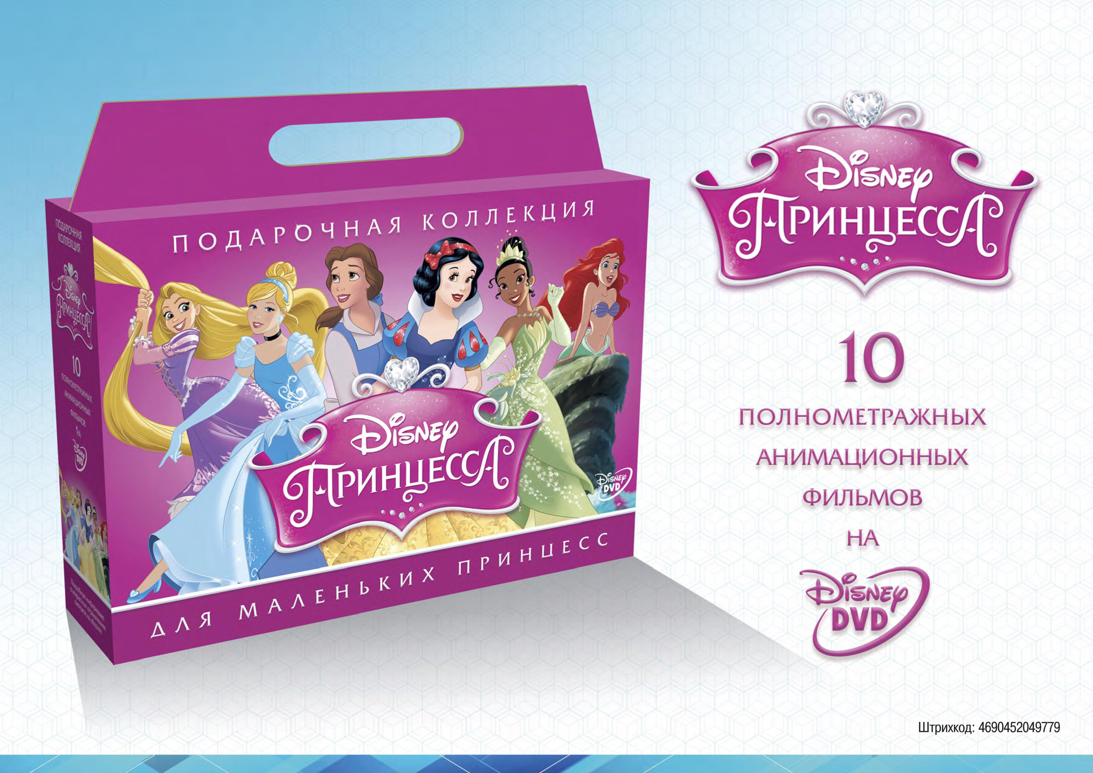 Подарочная коллекция. Disney: Принцесса (10 DVD)