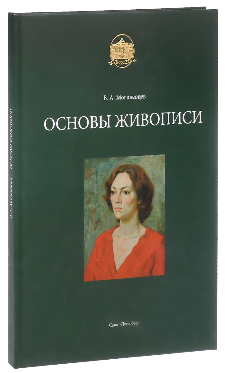 Основы живописи. В. А. Могилевцев