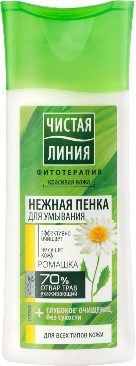 Чистая Линия Фитотерапия Пенка для умывания для любой кожи На отваре целебных трав 100 мл65500729Пенка для умывания для любой кожи ПРИРОДНЫЕ КОМПОНЕНТЫ:Экстракт ромашки и отвар целебных трав РЕЗУЛЬТАТ:мягко очищает кожу, не пересушивая еевозвращает коже свежесть и сияние благодаря комплексу фито-витаминов