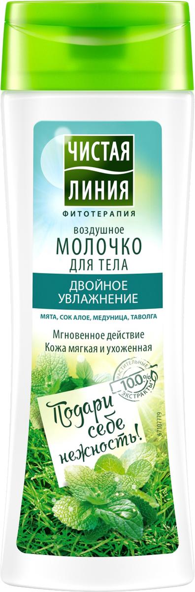 Чистая Линия Фитотерапия Молочко для тела Двойное увлажнение Медуница и таволга 250 мл