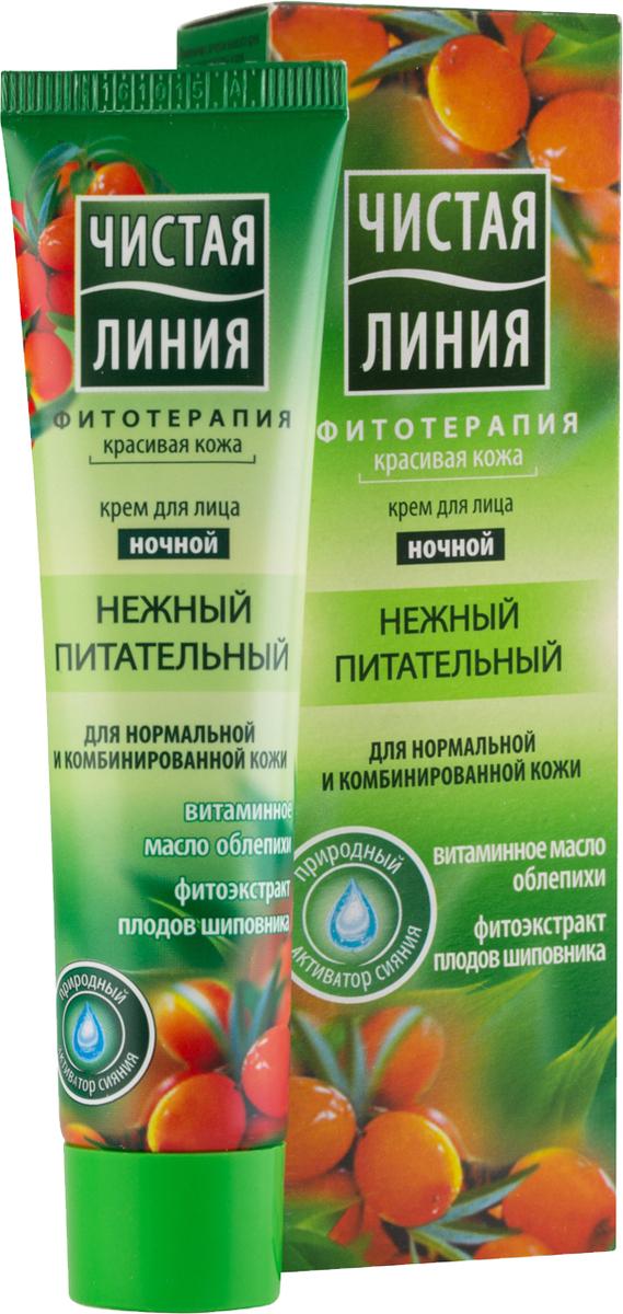 Чистая Линия ночной крем для лица Облепиха и шиповник, 40 мл
