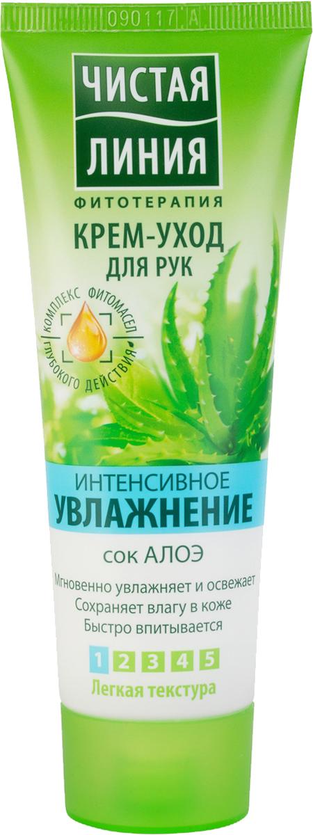 Чистая Линия Фитотерапия Молочко-уход для рук Интенсивное увлажнение 75 мл1106112543Интенсивное увлажнение и сохранение влаги в коже. Содержит природные компоненты: сок алоэ увлажняет и восстанавливает защитный барьер кожи; хлопковое молочко делает кожу рук мягкой и нежной. Результат: быстро впитывается, насыщает витаминами, сохраняет влагу в коже.Как ухаживать за ногтями: советы эксперта. Статья OZON Гид