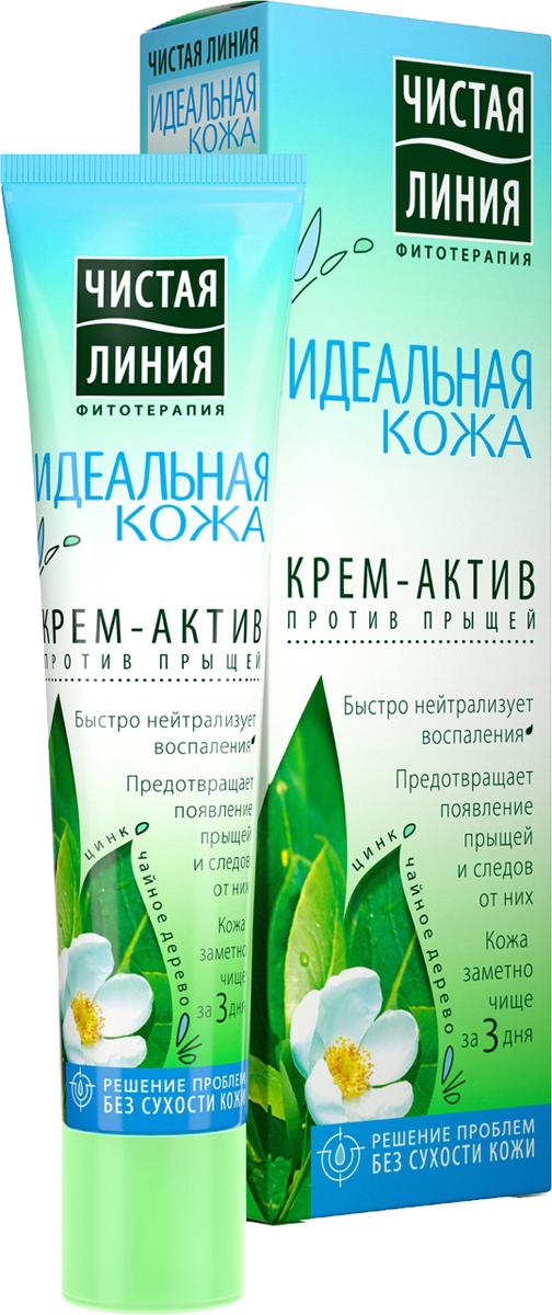 Чистая Линия Идеальная кожа крем для лица Против прыщей, 40 мл65500101Красивая и здоровая кожа - это просто! Крем-актив против прыщей Идеальная кожа эффективно борется с воспалениями, черными точками и жирным блеском. Активные компоненты способствуют очищению и сужению пор, благодаря антисептическому действию препятствуют образованию воспалений, делают кожу ровной и гладкой. Результат: Кожа идеально чистая и ровная. Чистая линия - российский косметический бренд, который основан на принципах Фитотерапии, с впечатляющей историей. Миссия Чистой линии - беречь и заботиться о естественной красоте и молодости российских женщин, делая их жизнь счастливее с каждым днем. Сегодня, Чистая линия – это один из самых больших брендов самой большой страны! Институт Чистая линия — это передовой исследовательский центр по изучению полезных свойств растений и их эффективного воздействия на кожу и волосы. Чистая линия — единственный косметический бренд, основанный на строгих принципах Фитотерапии. Разработкой продуктов бренда занимаются фитокосметологи - специалисты, которые изучают экстракты растений, их свойств и наиболее эффективные их комбинации. Фитокосметологи руководствуются следующими принципами Фитотерапии: - Не все растения обладают одинаково полезными свойствами. Например, экстракт алоэ не дает того же антивозрастного эффекта, что экстракт вербены.- Растения необходимо правильно собирать и обрабатывать. Листья толокнянки, к примеру, надо собирать в период цветения. - Чтобы экстракты в составе продукта не «спорили», а дополняли действие друг друга, их композиция должна быть составлена грамотно. Ассортимент средств Чистая линия включает в себя множество косметических линий, которые обеспечивают комплексный уход за волосами, лицом и телом для женщины каждой возрастной категории. В нашей косметике собрано все лучшее, что есть в природе для заботы о вашей красоте и молодости. В косметике Чистая Линия используется более 70 разных российских трав. Мы ищем самое лучшее в природе – ч